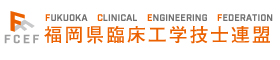 福岡県臨床工学技士連盟